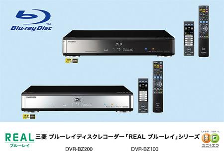 Blu-ray rekordéry Mitsubishi